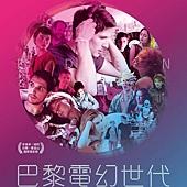 Movie, Eden / 巴黎電幻世代 / 伊甸园, 電影海報