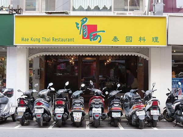 湄河餐廳, 台北市, 大安區, 延吉街