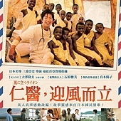 Movie, 風に立つライオン / 仁醫,迎風而立 / 迎风而立的狮子 / The Lion Standing in the Wind, 電影海報