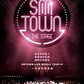 Movie, SMTOWN THE STAGE / THE STAGE:SM家族演唱會紀實, 電影海報