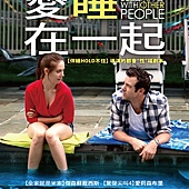 Movie, Sleeping with Other People / 愛睡在一起 / 跟别人睡了, 電影海報