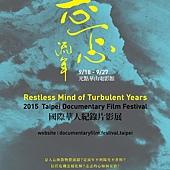 國際華人紀錄片影展「忐忑流年」