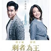 Movie, 剩者為王 / 剩者为王 / The Last Woman Standing, 電影海報