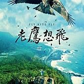 Movie, 老鷹想飛 / Fly, Kite Fly, 電影海報
