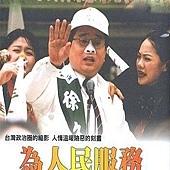 Movie, 為人民服務 / The Candidats, 電影海報
