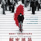 Movie, L'Enquête / 解密風暴 / 丑闻调查 / The Clearstream Affair, 電影海報