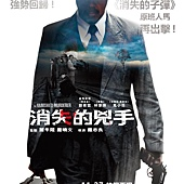 Movie, 消失的兇手 / The Vanished Murderer, 電影海報