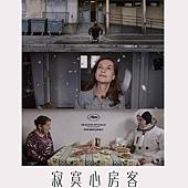 Movie, Asphalte / 寂寞心房客 / 沥青 , 電影海報