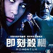 Movie, Momentum / 即刻殺機, 電影海報
