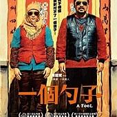 Movie, 一个勺子 / 一個勺子 / A Fool, 電影海報