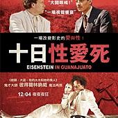 Movie, Eisenstein in Guanajuato / 十日性愛死 / 愛森斯坦萬萬歲 / 爱森斯坦在瓜纳华托, 電影海報