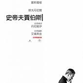 Movie, Steve Jobs / 史帝夫賈伯斯 / 史蒂夫·乔布斯 / 時代教主:喬布斯, 電影海報