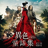 Movie, Il racconto dei racconti / 異色童話集 / 故事的故事 / Tale of Tales, 電影海報