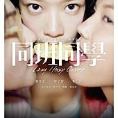 Movie, 同班同學 / Lazy Hazy Crazy, 電影海報