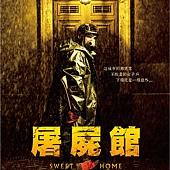 Movie, Sweet Home / 屠屍館 / 甜蜜的家, 電影海報