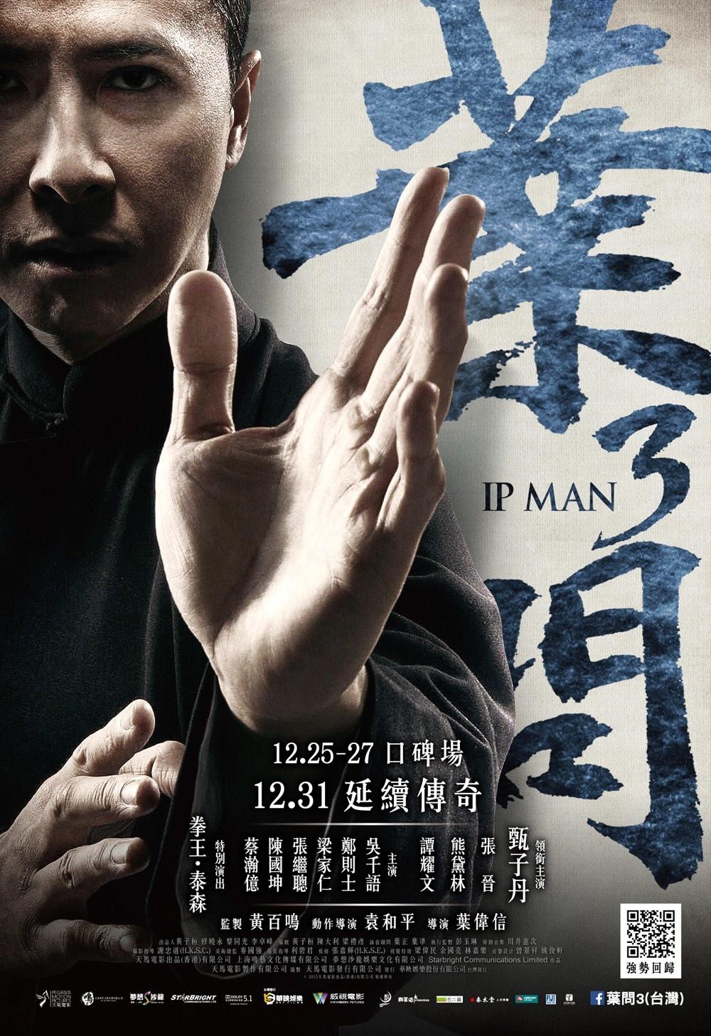 【動作】葉問3線上完整看 Ip Man 3