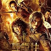 Movie, 寻龙诀 / 尋龍訣 / The Ghouls, 電影海報