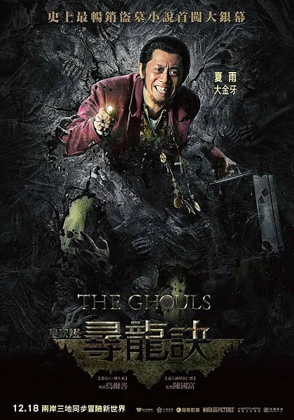 Movie, 寻龙诀 / 尋龍訣 / The Ghouls, 電影海報