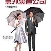 Movie, De Surprise / 意外製造公司 / The Surprise, 電影海報