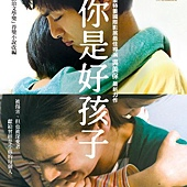 Movie, きみはいい子 / 你是好孩子 / 乖乖 / Being Good, 電影海報