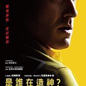 Movie, The Program / 是誰在造神? / 瞒天计划 / 禁藥謊言, 電影海報