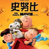 Movie, The Peanuts Movie / 史努比 / 史努比:花生大电影 / 史諾比:花生漫畫大電影, 電影海報