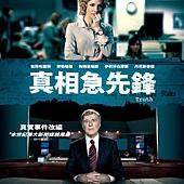 Movie, Truth / 真相急先鋒 / 真相, 電影海報