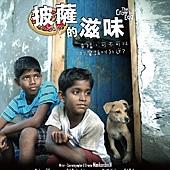 Movie, Kaakkaa Muttai / 披薩的滋味 / 乌鸦蛋 / Crow's Egg, 電影海報