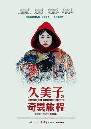 Movie, Kumiko, the Treasure Hunter / 久美子的奇異旅程 / 宝藏猎人久美子, 電影海報