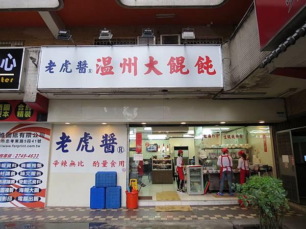 老虎醬溫州大餛飩@忠孝店, 台北市, 信義區, 忠孝東路五段