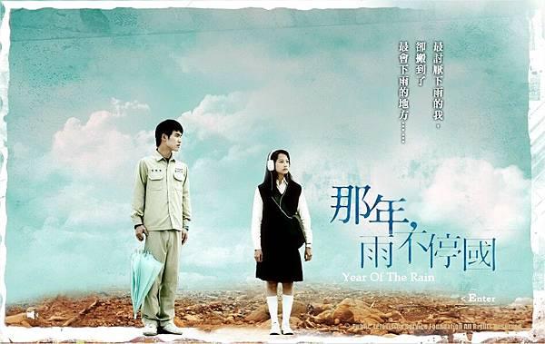 TV series, 那年,雨不停國 / Year Of The Rain, 戲劇海報