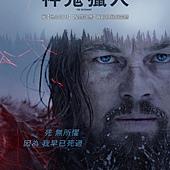 Movie, The Revenant(美) / 神鬼獵人(台) / 荒野猎人 / 復仇勇者(港), 電影海報