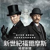 Movie, Sherlock: The Abominable Bride(英) / 新世紀福爾摩斯:地獄新娘(台) / 神探夏洛克:恶劣的新娘 / 新福爾摩斯(港), 電影海報