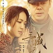 Movie, 三城记(中) & 三城記(港) / A Tale of Three Cities(英文), 電影海報