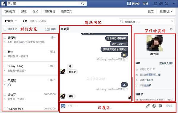 Facebook, 粉絲專頁, 收件匣(訊息), 改版
