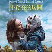 Movie, Room(愛.加) / 不存在的房間(台) / 房间, 電影海報