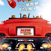Movie, Alvin and the Chipmunks 4(美) / 鼠來寶4(台) / 鼠来宝4 / 花鼠明星俱樂部: 開心大唱遊(港), 電影海報