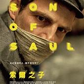 Movie, Saul fia(匈) / 索爾之子(台) / Son of Saul(英文), 電影海報
