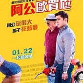 Movie, Dirty Grandpa(美) / 阿公歐買尬(台) / 下流祖父 / PARTY冇限耆(港), 電影海報