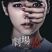 Movie, 劇場霊(日) / 劇場靈(台) / 剧场灵 / Ghost Theater, 電影海報