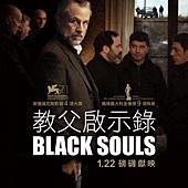Movie, Anime nere(義.法) / 教父啟示錄(台) / Black Souls(英文) / 黑色灵魂, 電影海報