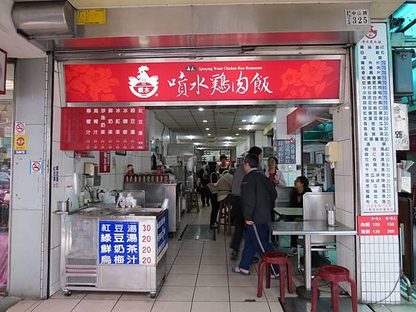 噴水雞肉飯@總店, 嘉義市, 西區, 中山路