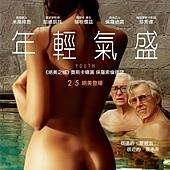 Movie, Youth(義.法.瑞士.英國) / 年輕氣盛(台), 電影海報