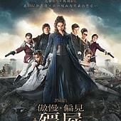 Movie, Pride and Prejudice and Zombies(美) / 傲慢與偏見與殭屍(台) / 傲慢與屍變(港), 電影海報