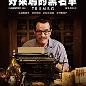 Movie, Trumbo(美) / 好萊塢的黑名單(台) / 特朗勃(網), 電影海報