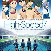 Movie, 映画 ハイ スピード!-Free! Starting Days-(日) / Free!劇場版(台) / High☆Speed! -Free! Starting Days(英文), 電影海報