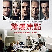 Movie, Spotlight(美) / 驚爆焦點(台) / 焦點追撃(港) / 聚焦(網), 電影海報