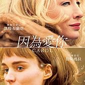 Movie, Carol(英.美) / 因為愛你(台) / 卡露的情人(港) / 卡罗尔(網), 電影海報, 台灣