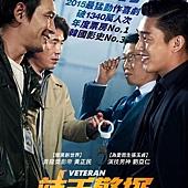 Movie, 베테랑(韓) / 辣手警探(台) / 燥底師兄生擒富二代(港) / Veteran(英文) / 老手(網), 電影海報