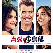 How to Make Love Like an Englishman(美) / 真愛吵烏龍(台) / 戀上英國大情人(港) / 英式情爱守则(網)